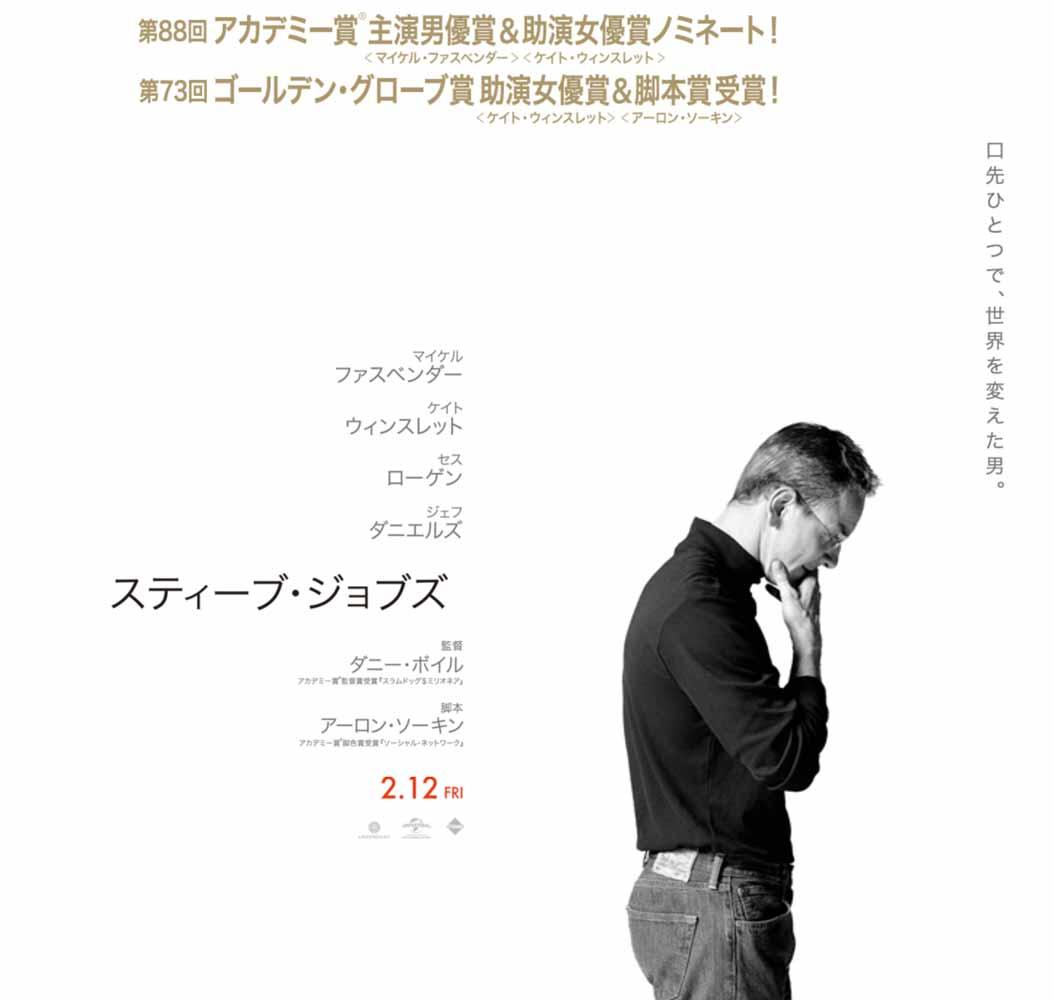 Yahoo!映画、映画「スティーブ・ジョブズ」の特別映像を先行公開中!