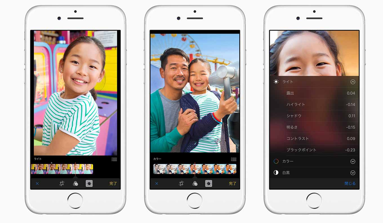 「OS X 10.12」と「iOS 10」では写真アプリの機能がiPhotoレベルに!?