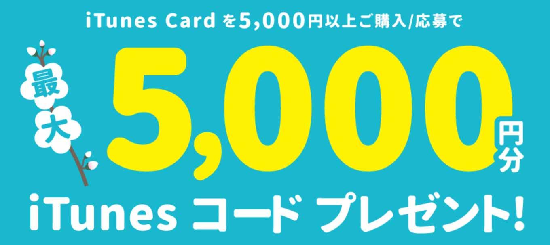 Tsutayaitunescard
