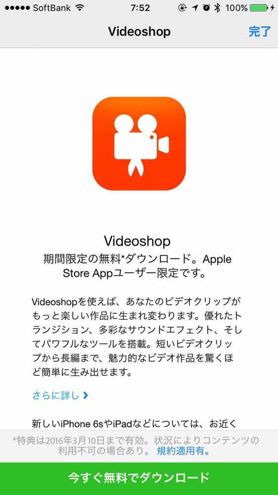 Apple、Apple Storeアプリ内の無料コンテンツとして「Videoshop ビデオエディタ」を期間限定で提供中
