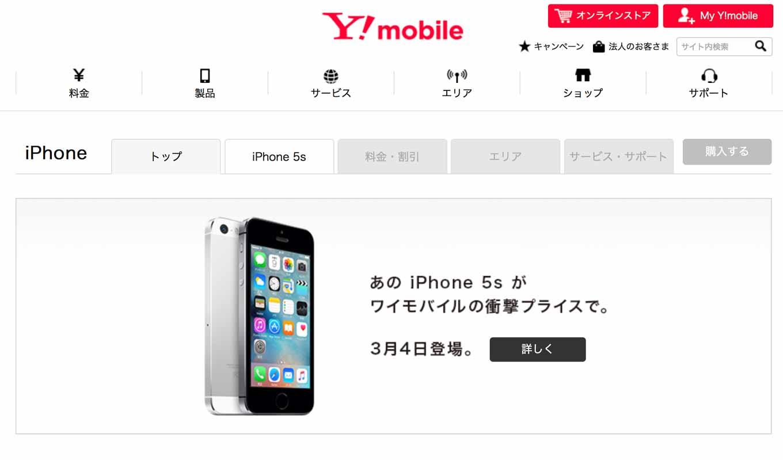 Y!mobile、2016年3月4日よりiPhone 5sを販売を開始することを正式に発表