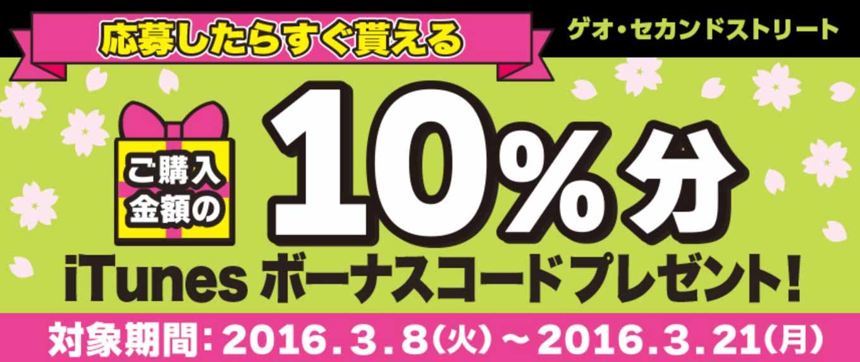ゲオ・セカンドストリート、3000円以上のiTunes Card購入でiTunes コードがもらえるキャンペーン実施中(2016年3月21日まで)
