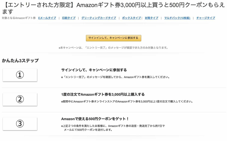 Amazongiftcard 01