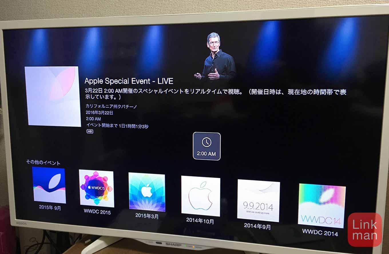 Apple、「Apple TV(第3世代)」など向けにスペシャルイベント用アプリ「Apple Events」を追加