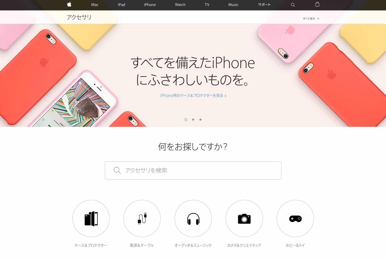 Apple、「iPhone SE」や「iPad Pro」向けなどに純正アクセサリーを追加