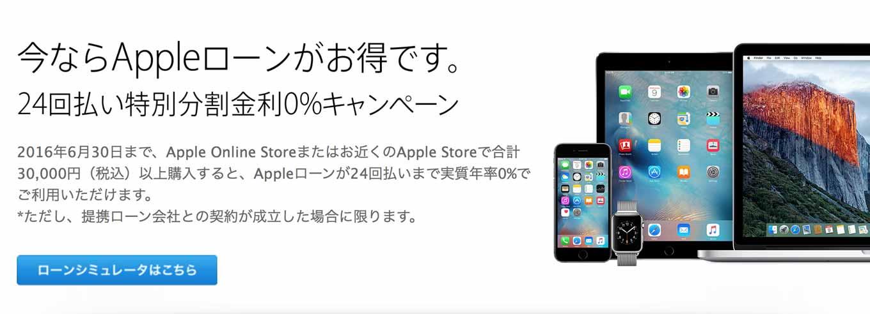 Apple Store、「24回払い特別分割金利0%キャンペーン」の期間をさらに2016年6月30日まで延長