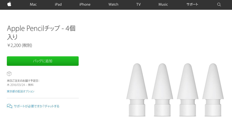 Apple、「Apple Pencil」の交換用チップ「Apple Pencilチップ - 4個入り」の販売を開始