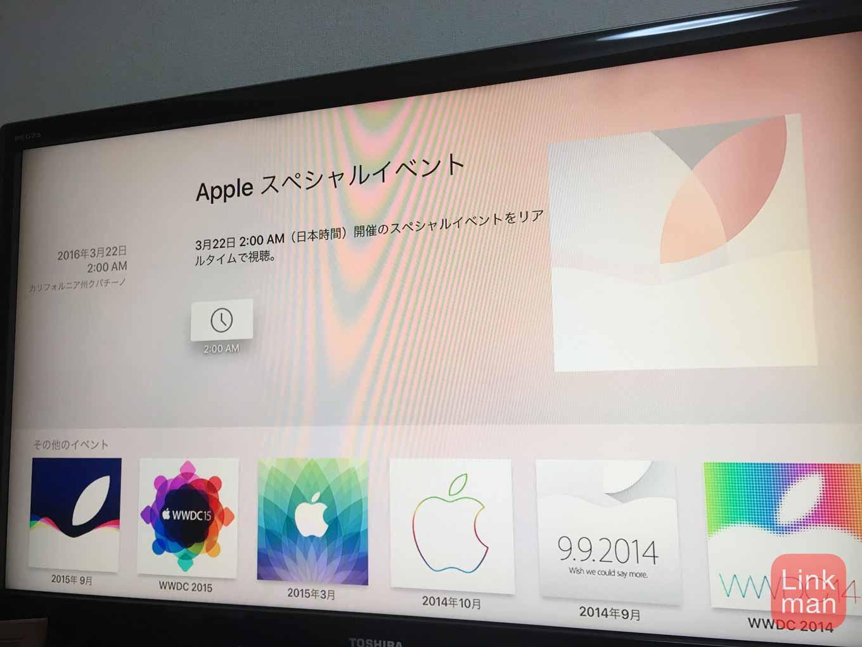 AppleTV-Appleイベントアプリ2