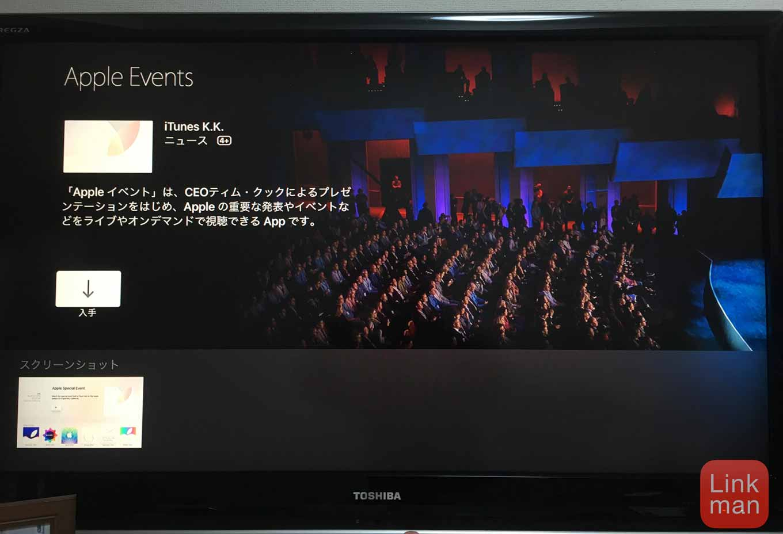 AppleTV-Appleイベントアプリ