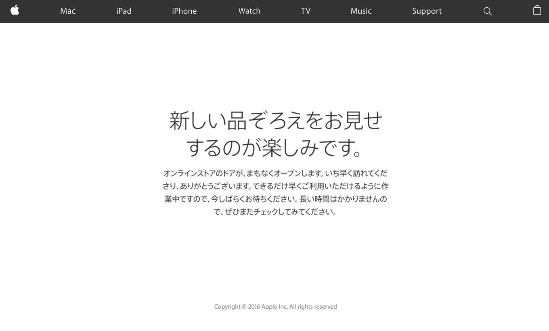 Apple Online Storeがスペシャルイベントを前にをメンテナンスモード「新しい品ぞろえをお見せするのが楽しみです。」に
