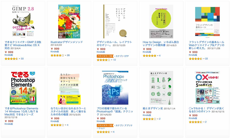 Kindleストア、デザイン関連の電子書籍38冊が対象の「【999円で学ぶ】春は「デザイン」をきちんと学習」を実施中