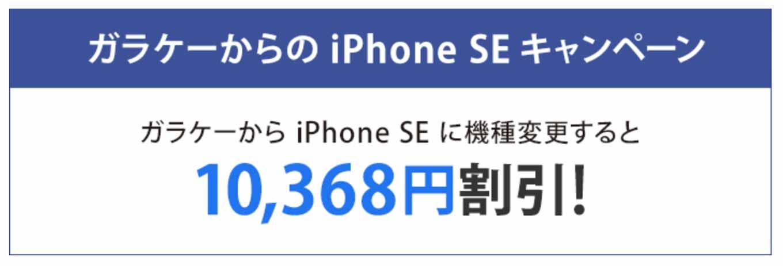 ソフトバンク、ガラケーからiPhone SEに機種変更で10,368円割り引く「ガラケーからの iPhone SE キャンペーン」を開始