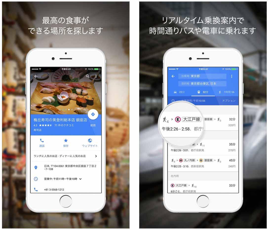 Google、iOSアプリ「Google マップ 4.17」リリース -車、徒歩、自転車の経路を保存できるようになるなど