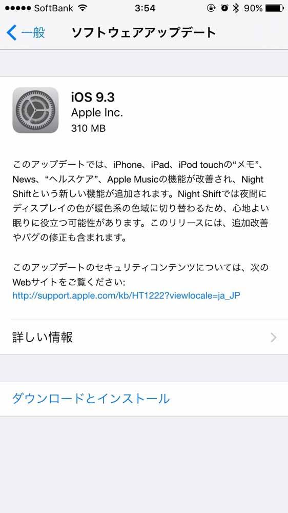 Apple、古いiOSデバイスで「iOS 9.3」にアップデート時にアクティベーションが完了出来ない問題について修正に取り組んでいる