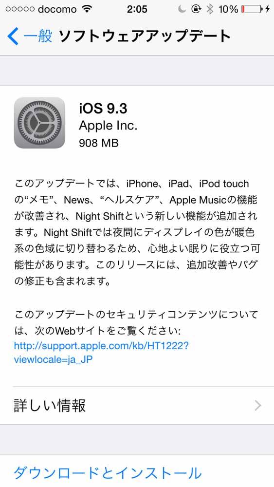 Apple、アクティベーションが完了出来ない問題に対応した「iOS 9.3 (Build 13E237)」リリース