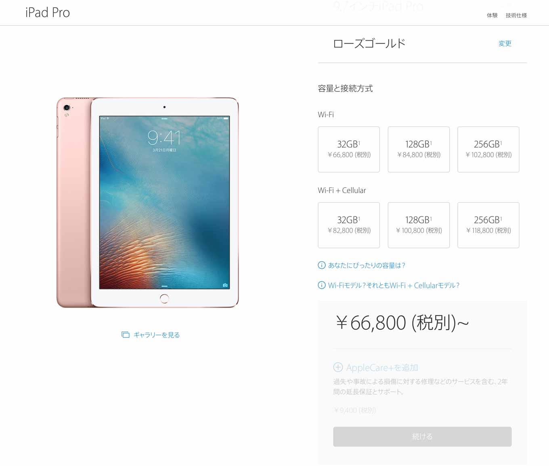 Apple、9.7インチ「iPad Pro」の日本語情報を公開 – 価格は66,800円から