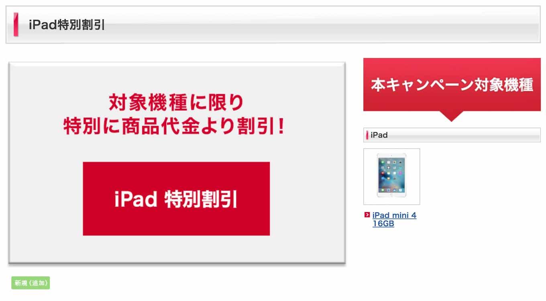 ドコモオンラインショップ、「iPad mini 4 16GBモデル」を一括0円で販売中