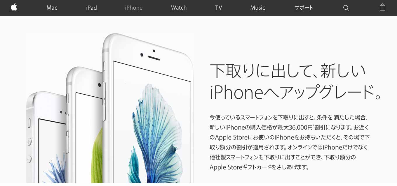 Apple、新しいiPhoneの購入価格が最大36,000円割引になる「iPhone下取りキャンペーン」を開始