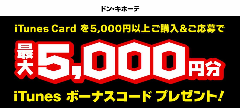 ドン・キホーテ、対象のiTunes Card購入で最大5,000円分のiTunesコードをプレゼントするキャンペーン実施中(2016年4月3日まで)