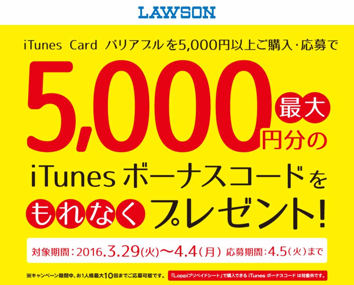 ローソン、「iTunes Card バリアブル」5,000円以上購入でiTunesコードをプレゼントするキャンペーンを実施中(2016年4月4日まで)