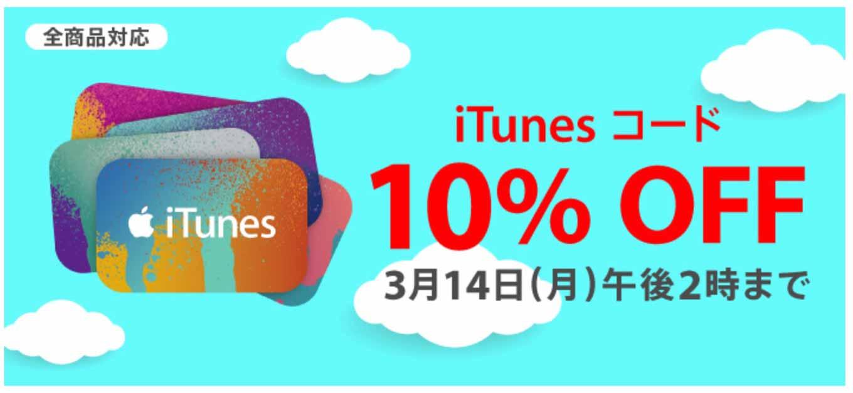 ソフトバンクオンラインショップ、期間限定「iTunes コード10%OFF」セールを実施中(2016年3月14日午後2時まで)
