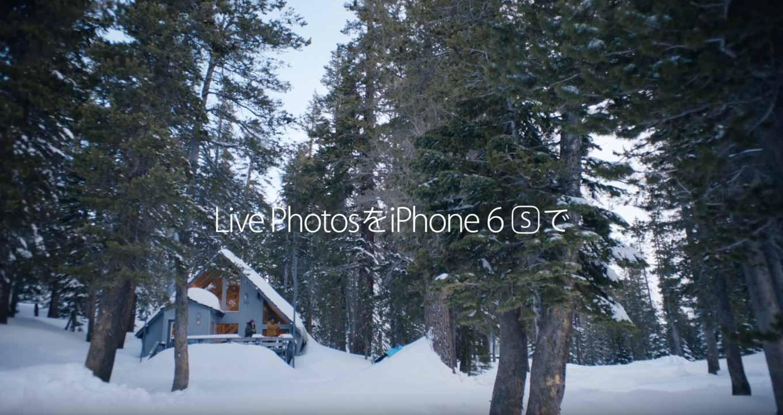 Apple Japan、「iPhone 6s」のTVCM「Live Photos」の日本語版を公開
