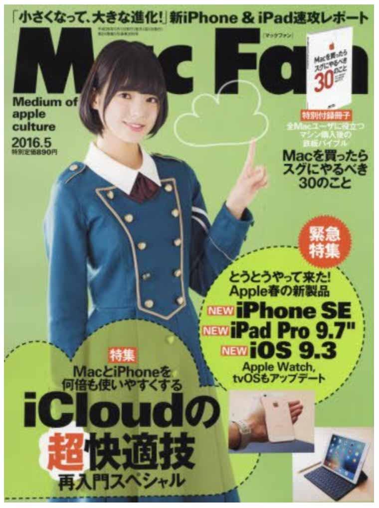 「Mac Fan 2016年5月号」が本日発売、表紙は欅坂46の平手友梨奈さん