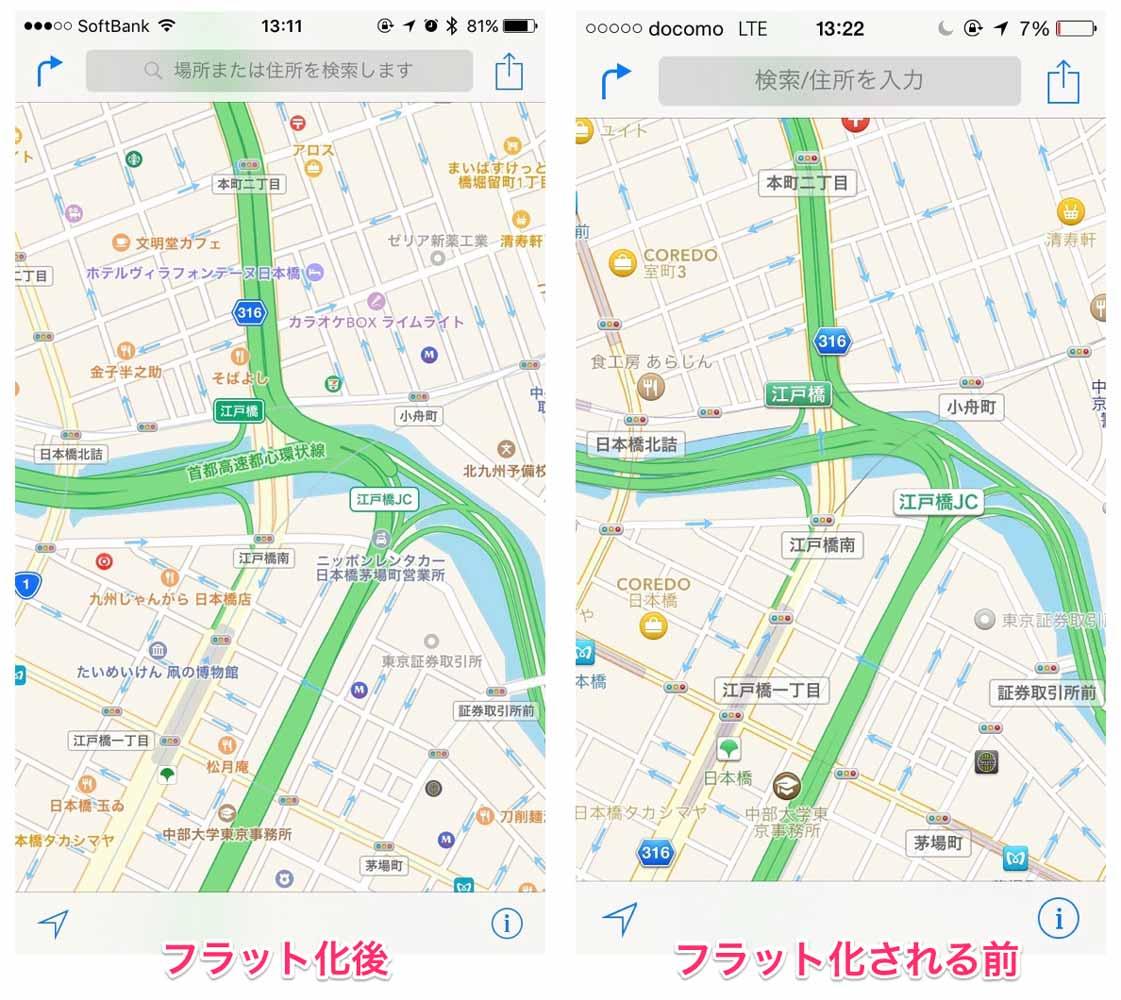 Apple、マップアプリの道路番号などのアイコンをフラット化