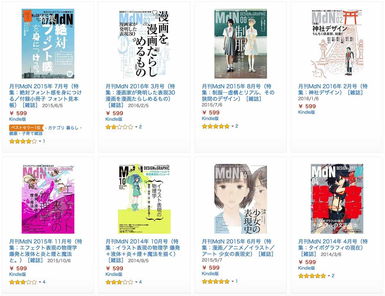 Kindleストア、本日3月3日まで全号599円になる「デザイン誌 月刊『MdN』全号セール」実施中