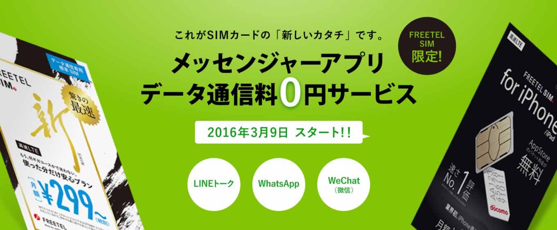 FREETEL、LINEなどのメッセージやスタンプのデータ通信量が0円になる「メッセンジャーアプリデータ通信料0円サービス」を開始