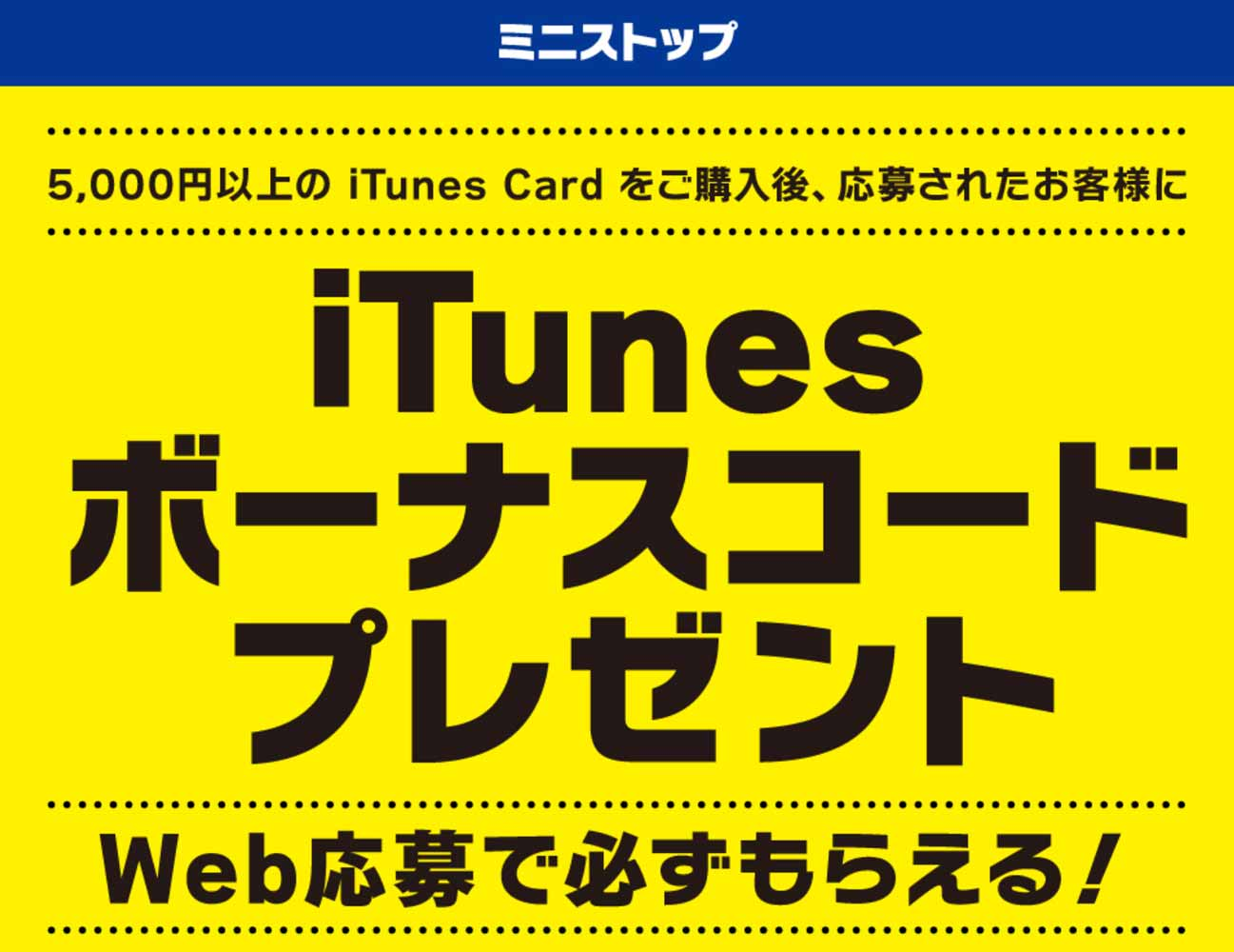 ミニストップ、5,000円以上のiTunes Card購入でiTunesコードがもらえるキャンペーン実施中(2016年4月4日まで)