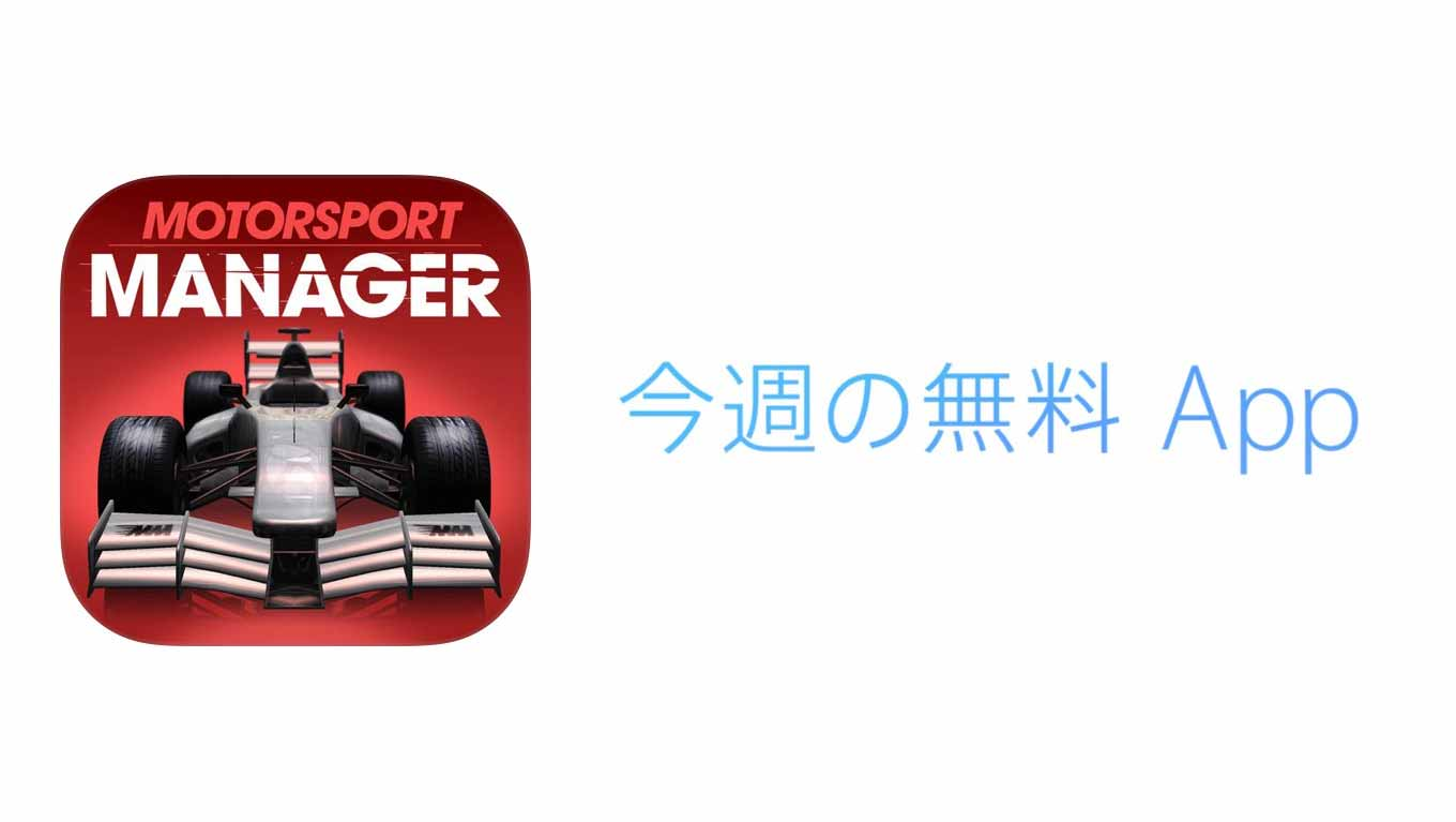 Motormanager