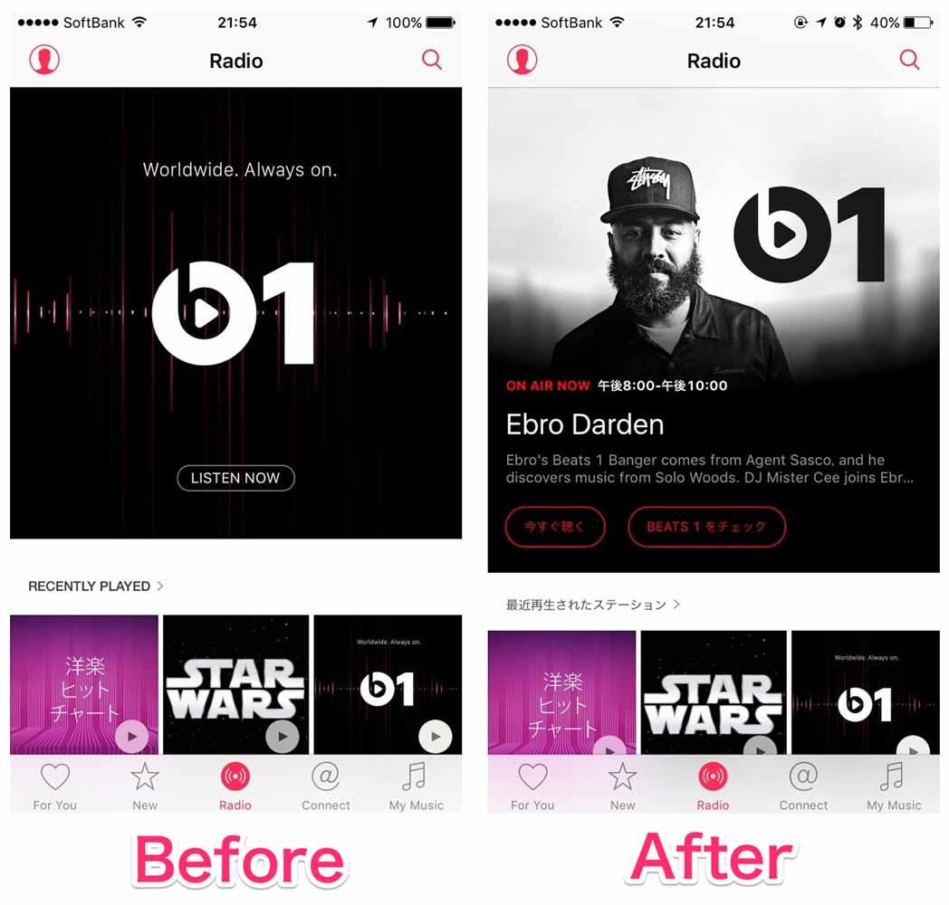 Apple、iOSの「ミュージック」アプリ内の「Radio」タブのデザインを変更