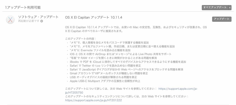 Apple、メモアプリの保護機能などを追加するなどした「OS X El Capitan 10.11.4」リリース