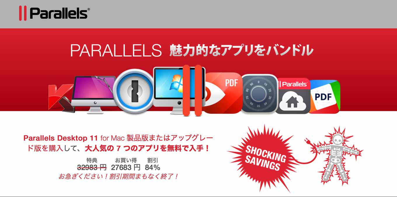 Parallels、「Parallels Desktop 11 for Mac」を購入すると7つの人気アプリが貰えるキャンペーン実施中