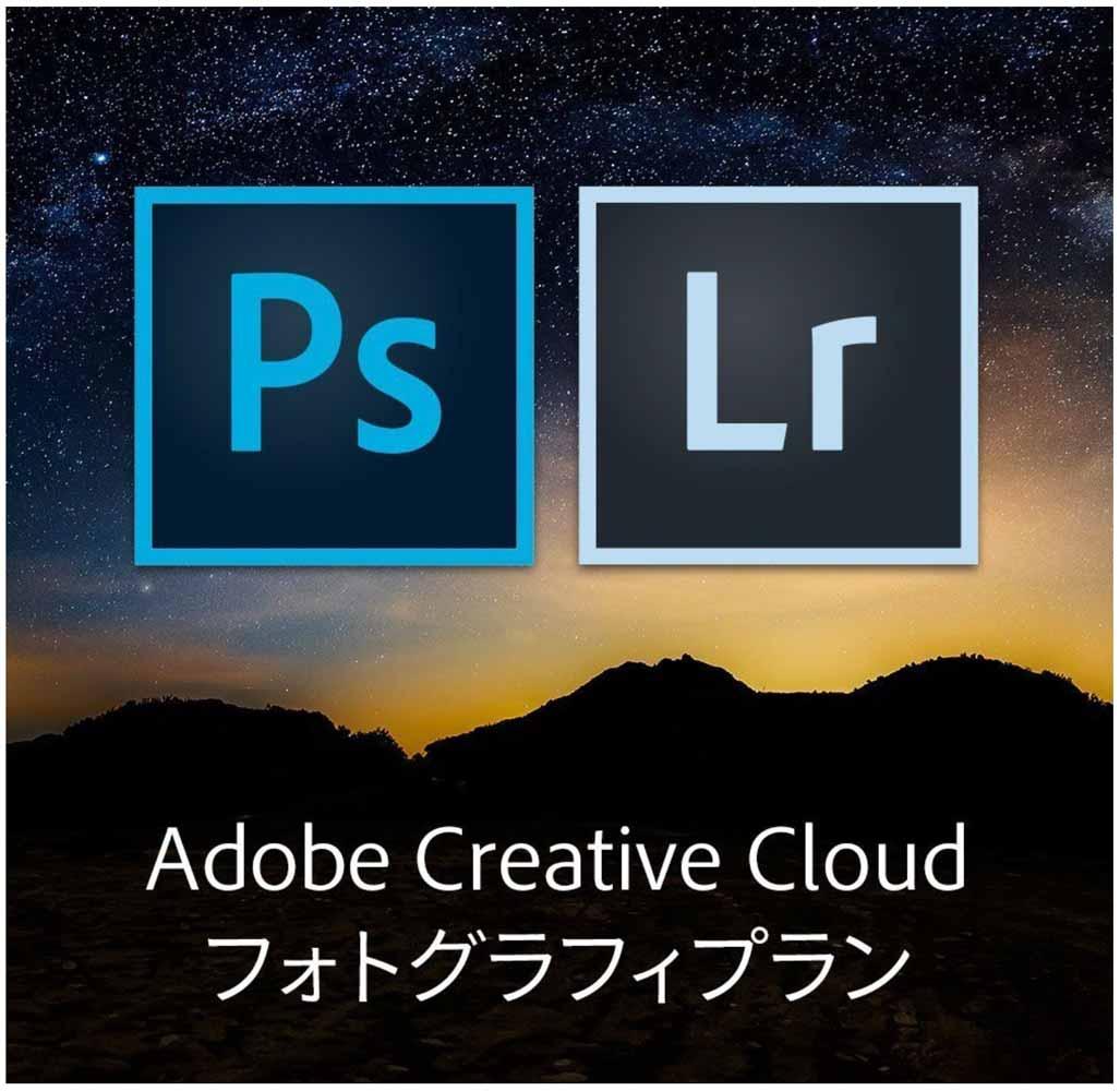 Amazon、本日3月11日限定で「Adobe Creative Cloud フォトグラフィプラン 12か月版」を30%オフで販売するセールを実施中