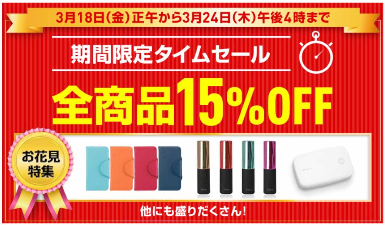 SoftBank SELECTION、「全商品15%OFF!お花見でも活躍するスマホアクセサリータイムセール」実施中(2016年3月24日午後4時まで)