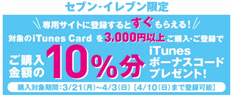 セブン-イレブン、3,000円以上のiTunes Card購入で10%分のiTunesコードがもらえるキャンペーン実施中(2016年4月3日まで)