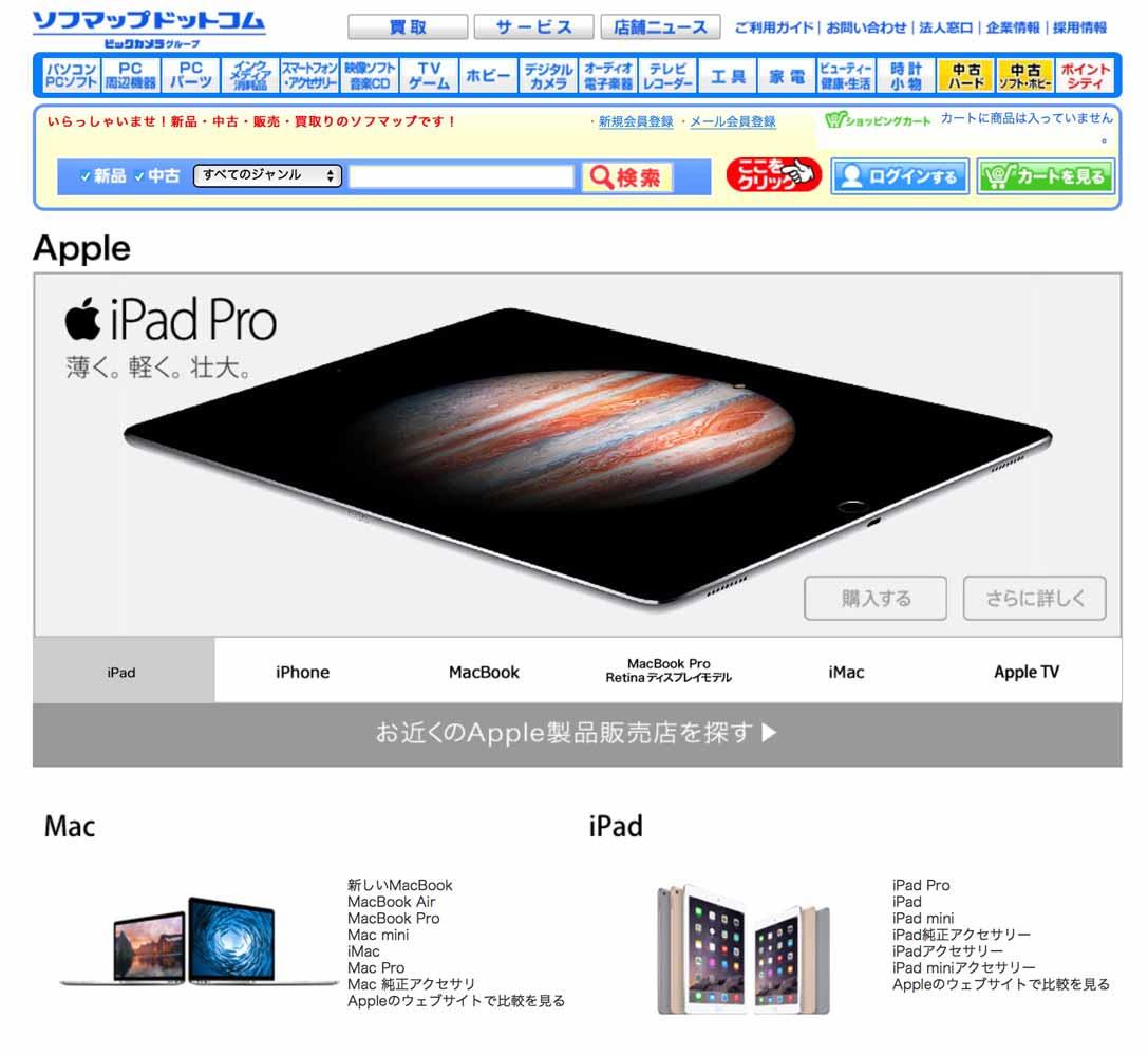 ソフマップ・ドットコムApple製品