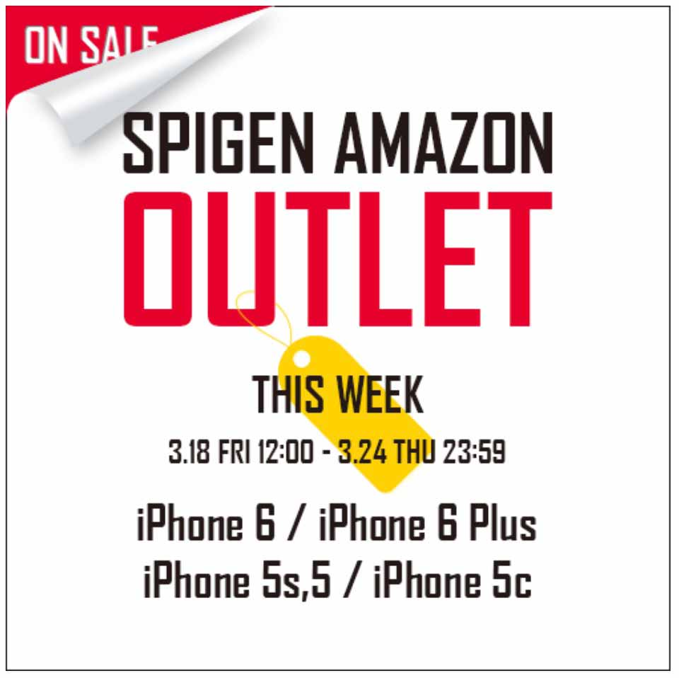 Spigen、Amazonストア限定の週替わりアウトレットセールで「iPhone 6/6 Plus」「iPhone 5s/5/5c」などのアクセサリーを最大90%オフで販売中