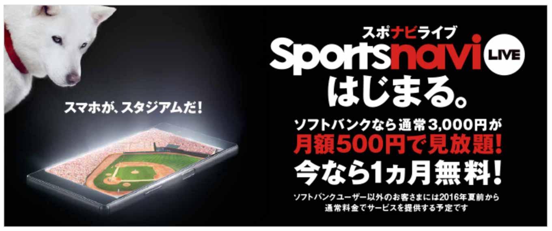 ソフトバンク、「プロ野球」「海外サッカー」「B.LEAGUE」などの試合がライブ中継で見放題となる「スポナビライブ」を提供へ