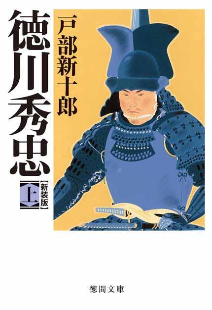 Apple、iBookStoreの「今週のブック」として戸部新十郎著「徳川秀忠 上」をピックアップ