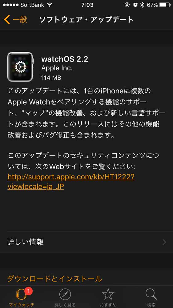 Apple、「watchOS 2.2」リリース – 1台のiPhoneに複数のApple Watchをペアリングする機能など