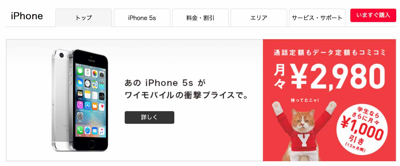 Y!moible、「iPhone 5s」の販売を開始