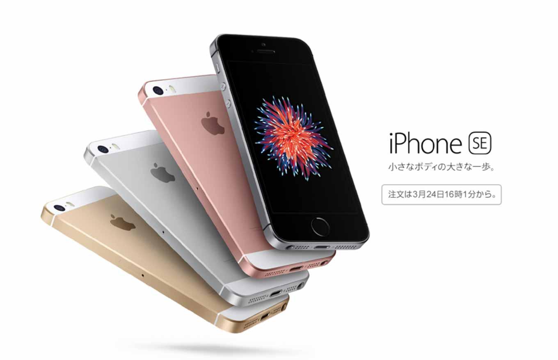 ビックカメラとヨドバシカメラ、「iPhone SE」と「9.7インチiPad Pro」を3月24日16時1分から予約受付