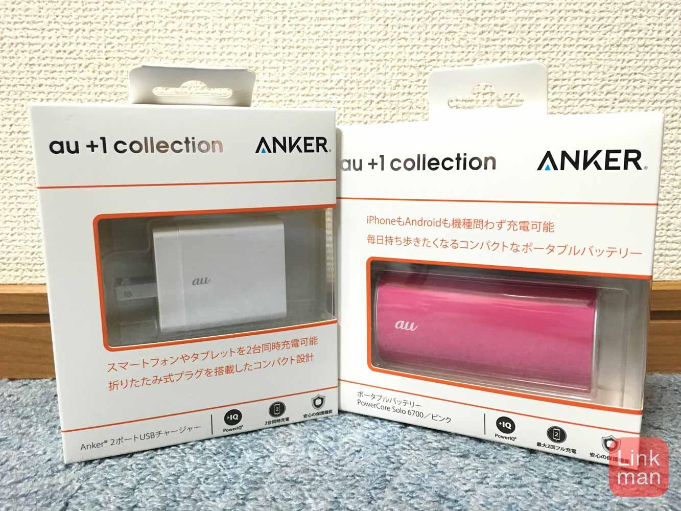 Anker、auとのコラボレーション第二弾として2種類のモバイルバッテリーとUSB急速充電器を発売【レビューあり】