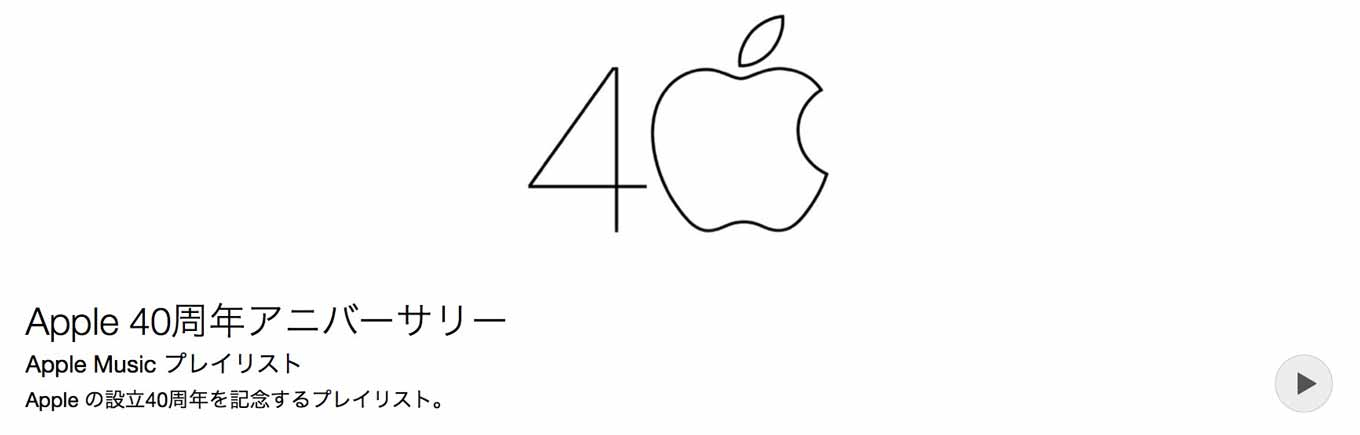 Apple40aniversaly