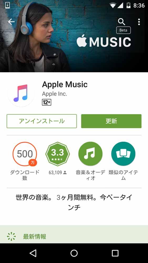 Apple、ファミリープランに対応するなどしたAndroidアプリ「Apple Music 0.9.8」リリース