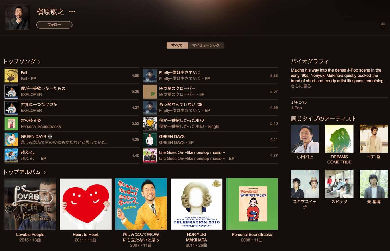 Apple Musicで槇原敬之の一部楽曲配信を開始
