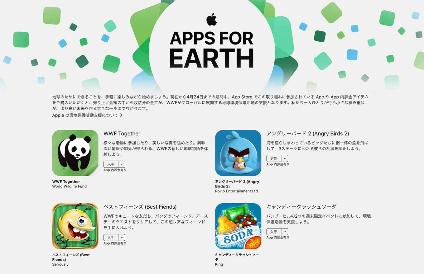 Appsfortheearth